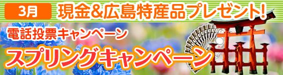ボート レース アプリ 投票 登録