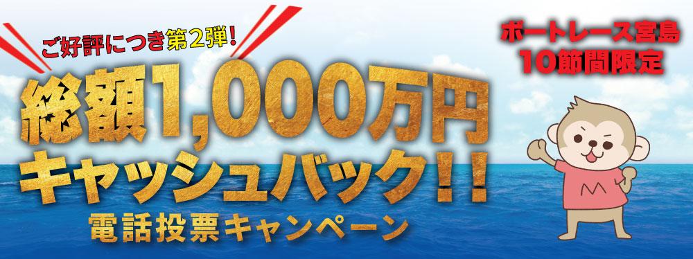 レース 徳山 リプレイ ボート