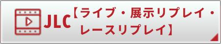 リプレイ 多摩川 競艇 レース